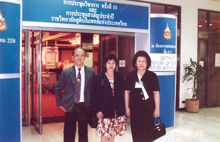 1995: Bangkok, Thailand